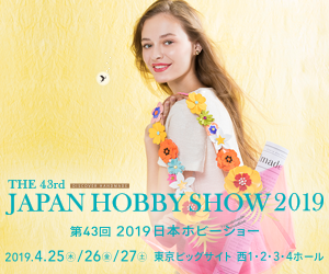 hobbyshow2019_banner300x250.png